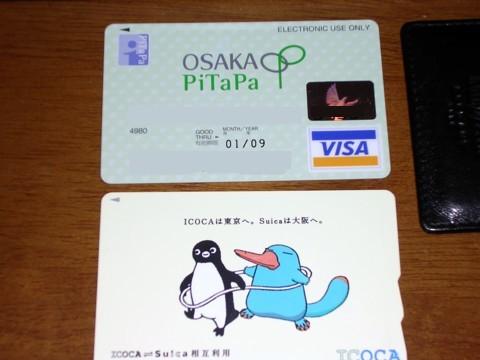 OSAKA PiTaPa: 物欲Diary