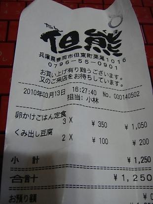 t_DSC01201.jpg